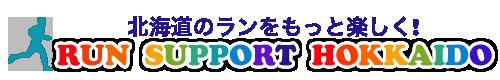 ランサポート北海道